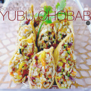 [recipe] YUBU CHOBAB │ soybean curd with fried rice